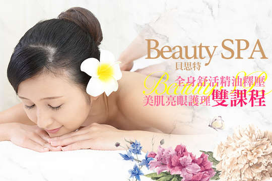 貝思特Beauty SPA
