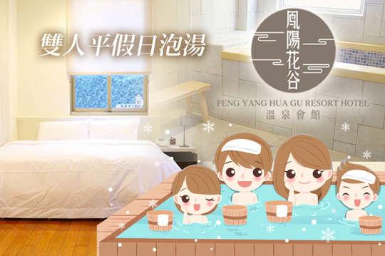 烏來-鳳陽花谷溫泉會館
