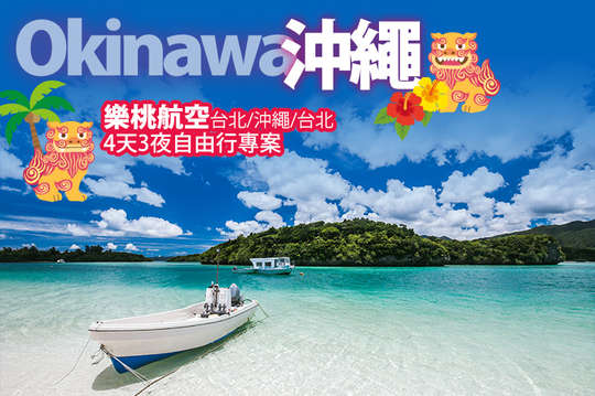 樂桃航空(台北-沖繩)