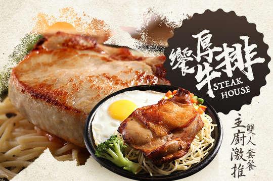 饗厚牛排(輔大店)