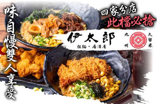 伊太郎(大潤發景平店)