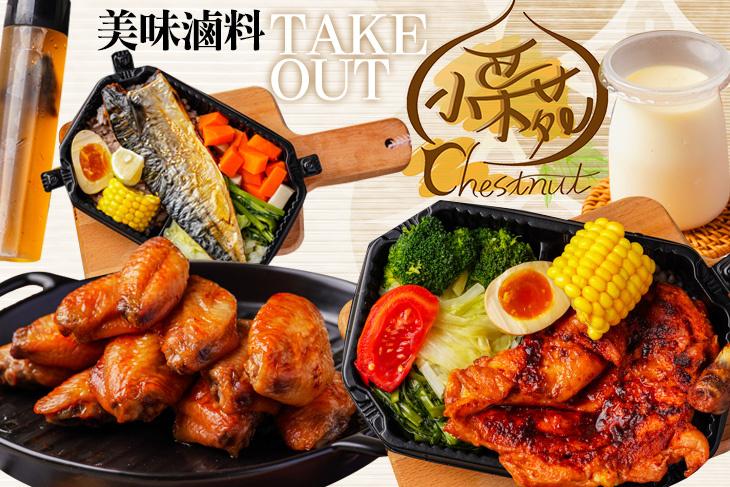 【多分店】小栗苑 #GOMAJI吃喝玩樂券#電子票券#中式