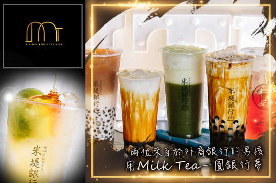 米堤銀行Milk Tea Bank