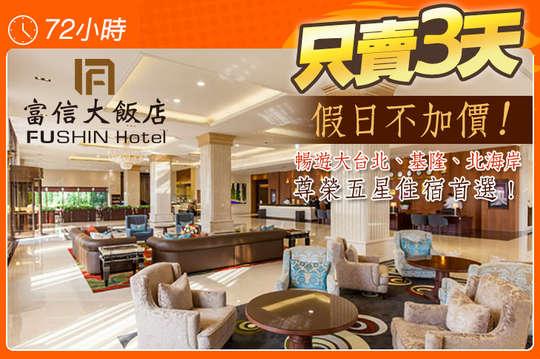 台北富信大飯店(旗艦館)