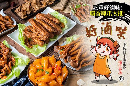 好滷味鳳爪滷味(三重店)