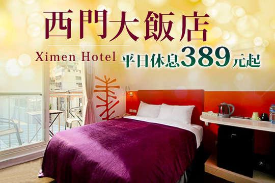 台北-西門大飯店 休息3H/平日6H雙人房
