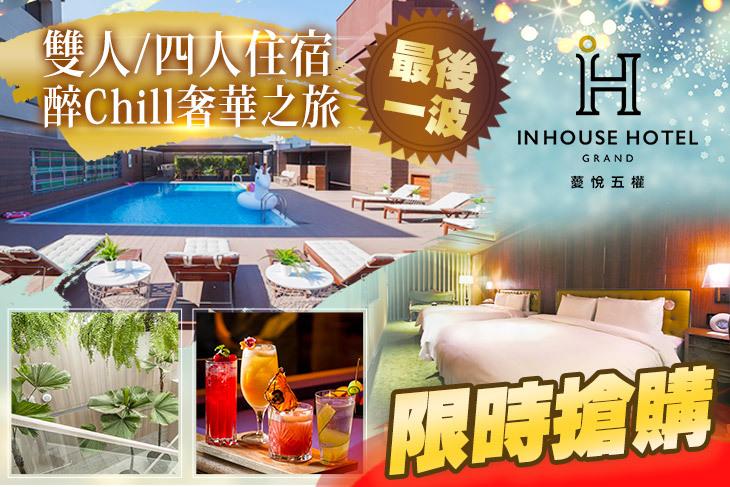 【台中】台中-薆悅酒店五權經典館Inhouse Hotel Grand #GOMAJI吃喝玩樂券#電子票券#飯店商旅