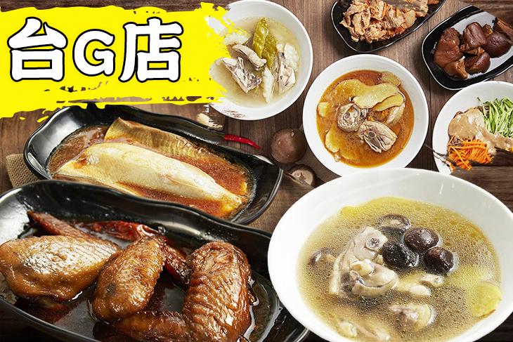 【多分店】台G店 #GOMAJI吃喝玩樂券#電子票券#中式