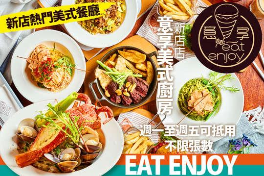 eat enjoy 意享美式廚房(新店店)