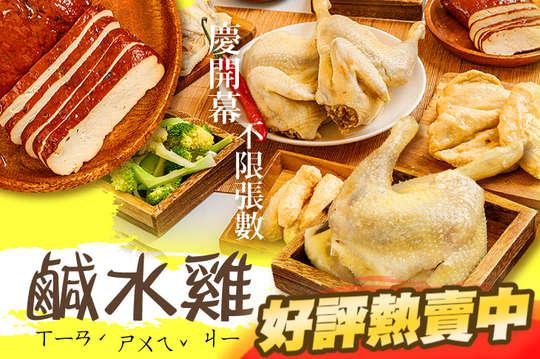 鹹水雞(中和興南店)