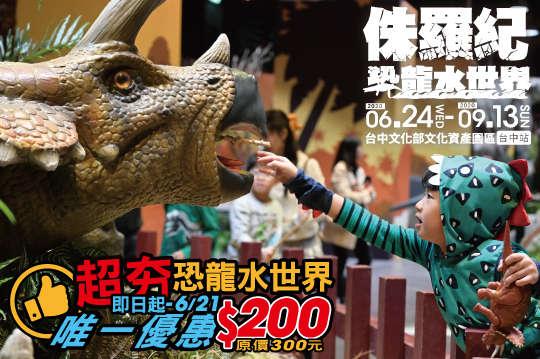侏羅紀X恐龍水世界(台中站)