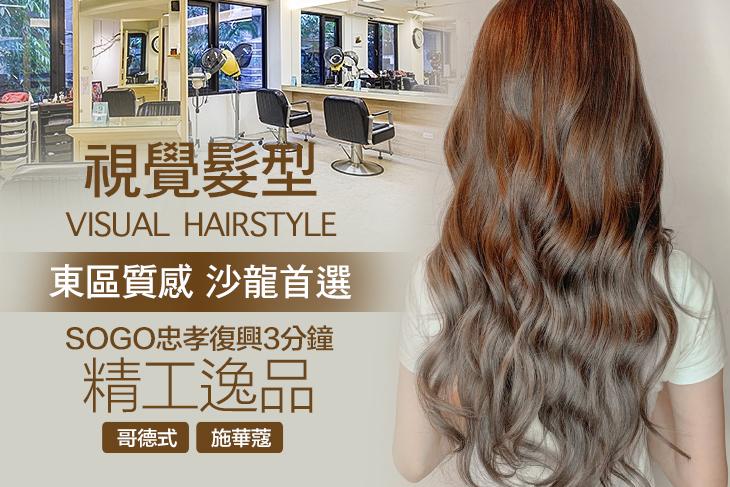【台北】視覺髮型 #GOMAJI吃喝玩樂券#電子票券#美髮