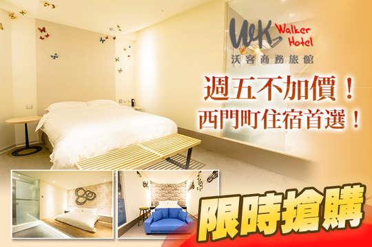 台北沃客商旅(西門館)