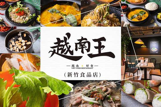 越南王(新竹食品店)