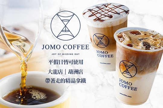 JOMO COFFEE 手沖咖啡專賣
