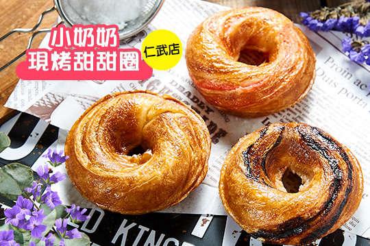 小奶奶現烤甜甜圈(仁武店)
