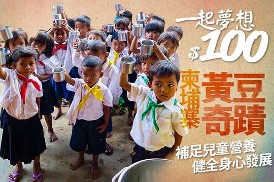一起夢想-柬埔寨黃豆奇蹟
