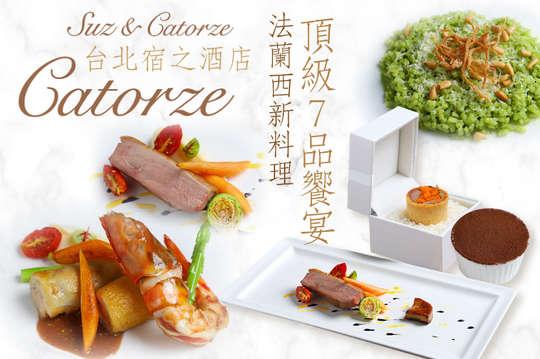 台北宿之酒店 Suz & Catorze