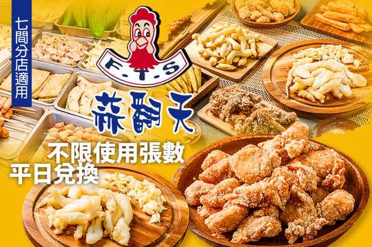 蒜翻天 鹽酥雞(中原店)