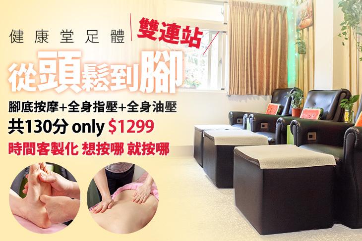 【台北】健康堂足體spa館 #GOMAJI吃喝玩樂券#電子票券#按摩