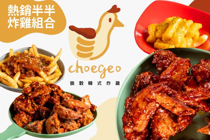 【高雄】脆穀韓式炸雞 #GOMAJI吃喝玩樂券#電子票券#美食餐飲