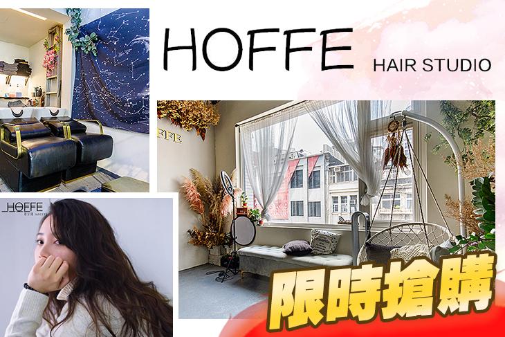 【台北】Hoffe hair salon #GOMAJI吃喝玩樂券#電子票券#美髮