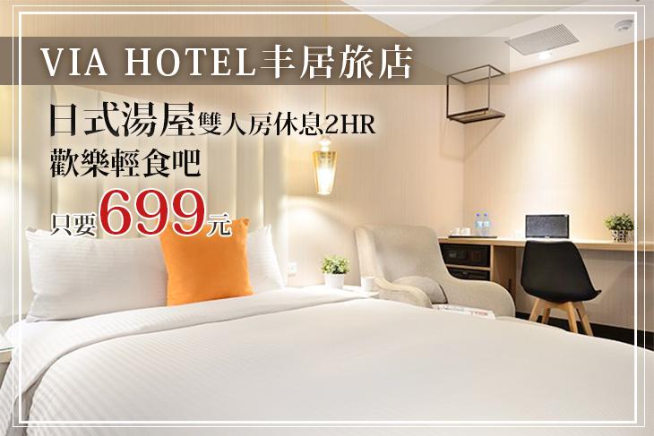 【台北,西門町】台北-VIA HOTEL丰居旅店(西門館) #GOMAJI吃喝玩樂券#電子票券#商旅休憩