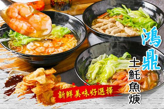 鴻鼎土魠魚焿(南大店)