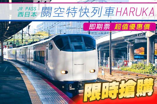 日本-JR PASS 西日本 關空特快列車HARUKA