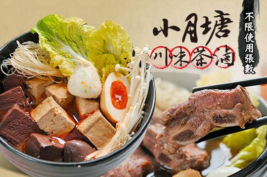 小月塘川味茶滷(新竹高翠店)