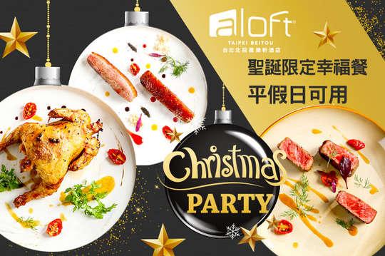台北北投雅樂軒酒店Aloft Taipei Beitou-Nook聚聚樂