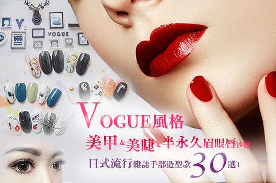 Vogue風格 美甲/美睫/半永久眉眼唇沙龍