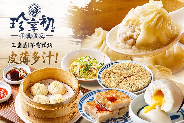 【台北】珍享初小籠湯包 #GOMAJI吃喝玩樂券#電子票券#中式