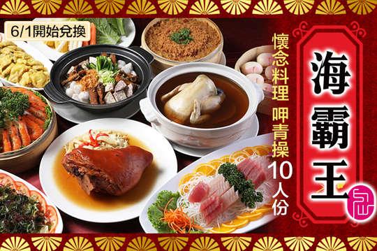 海霸王(中山店)