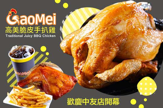 Gaomei高美脆皮手扒雞