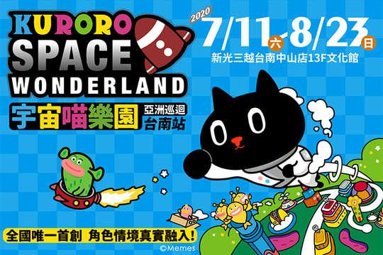 Kuroro宇宙喵樂園巡迴展(台南站)