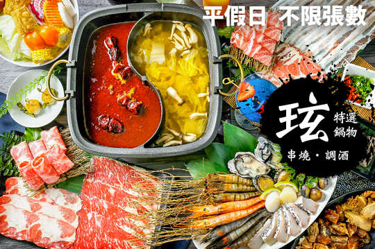 玹 特選鍋物‧串燒‧調酒