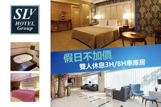 台北中和-SLV旅館集團(SLV館)
