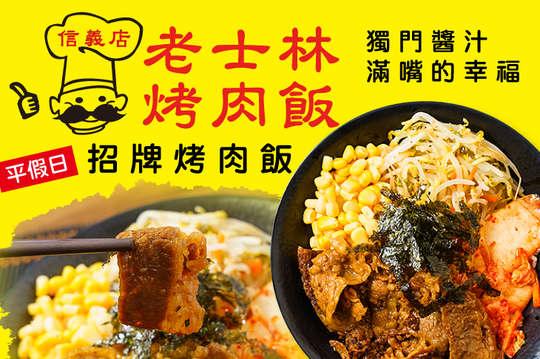 老士林烤肉飯(信義店)