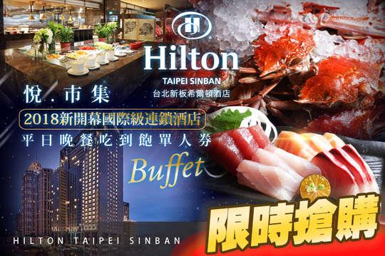 Hilton台北新板希爾頓酒店-悅.市集