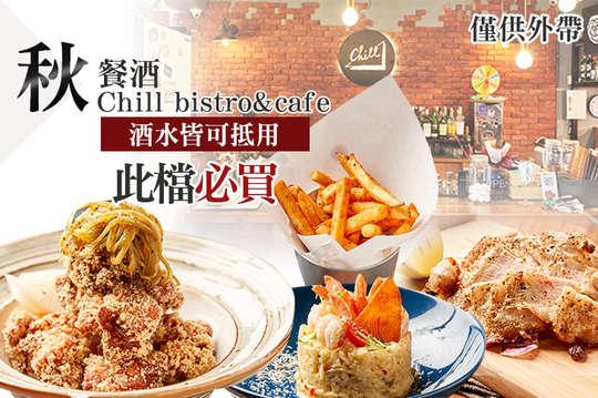 秋、餐酒 Chill bistro&cafe