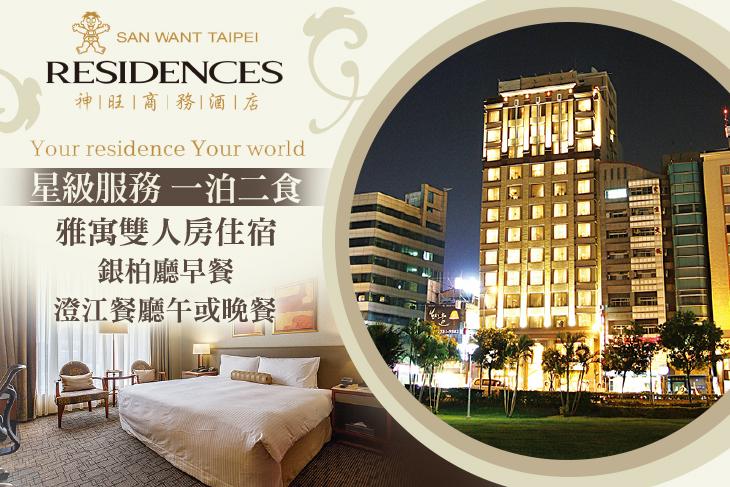 【台北】台北神旺商務酒店 #GOMAJI吃喝玩樂券#電子票券#飯店商旅
