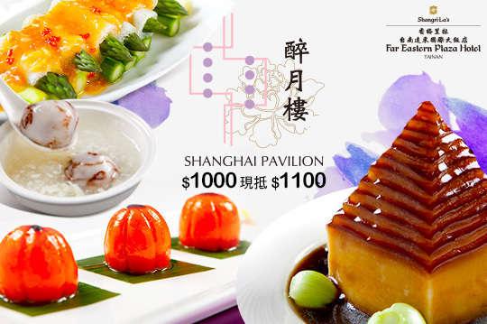 香格里拉台南遠東國際大飯店-醉月樓
