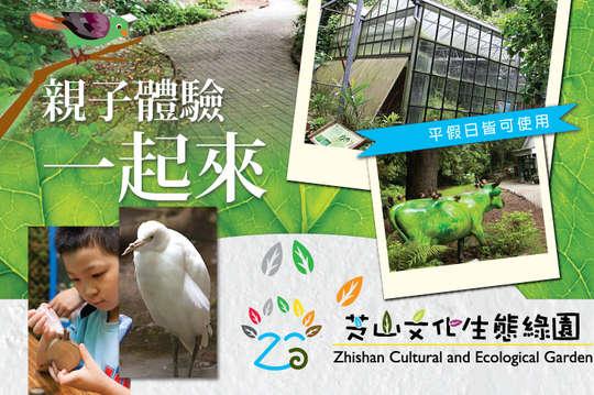 台北-芝山文化生態綠園