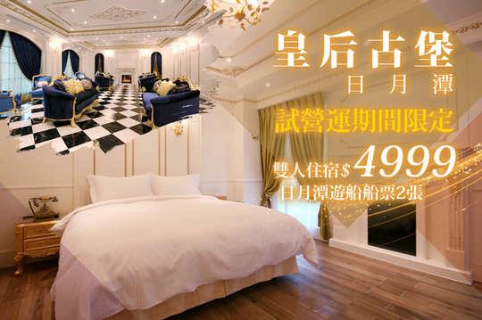 日月潭-皇后古堡飯店