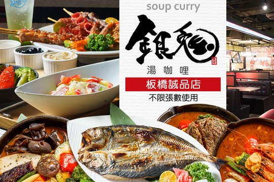 銀兔湯咖哩(板橋誠品店)