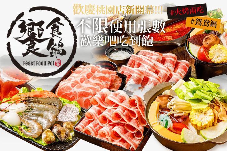 【桃園】饗食鍋(桃園店) #GOMAJI吃喝玩樂券#電子票券#美食餐飲