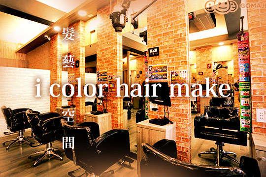 髮藝空間 i color hair make