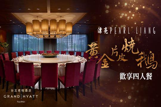 台北君悅酒店-漂亮廣式海鮮餐廳
