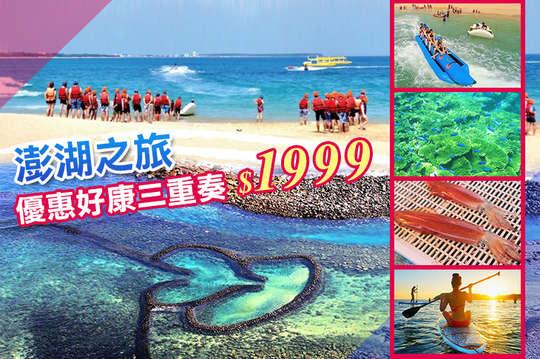 澎湖-愛之旅旅行社